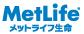 メットライフ生命株式会社