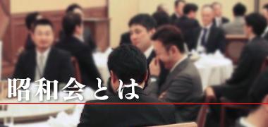 昭和会(北海道信用金庫経営者大...